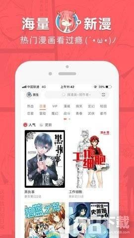 韩漫基地app