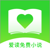 爱读全本免费小说