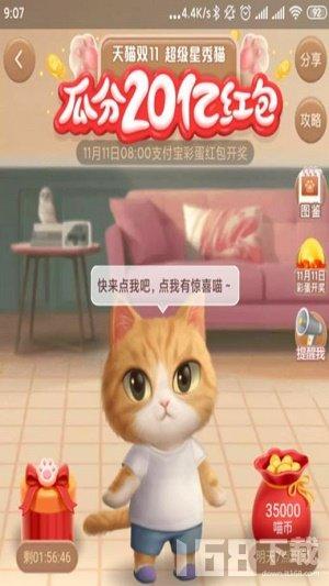 淘宝自动养猫app