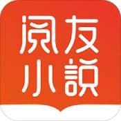 阅友小说免费阅读