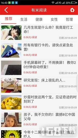 淘阅小说app