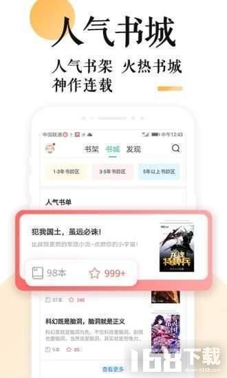 全搜小说app