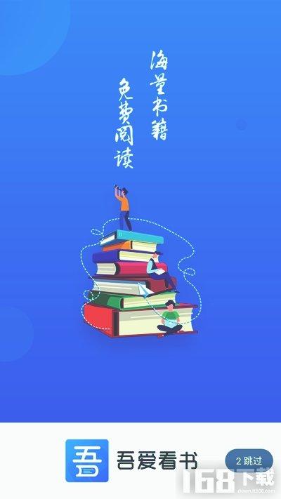 吾爱看书app