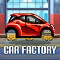 世界汽车工厂