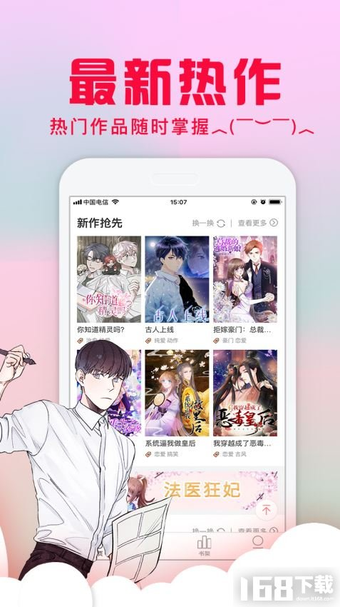 免费韩漫app