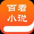 百书楼免费小说app