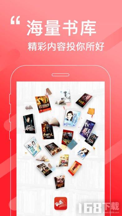 必看小说免费版