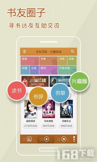 阅读星app