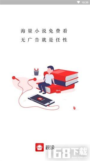 视读免费小说