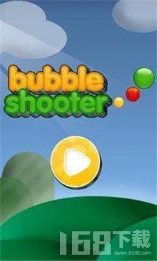 ubble射击