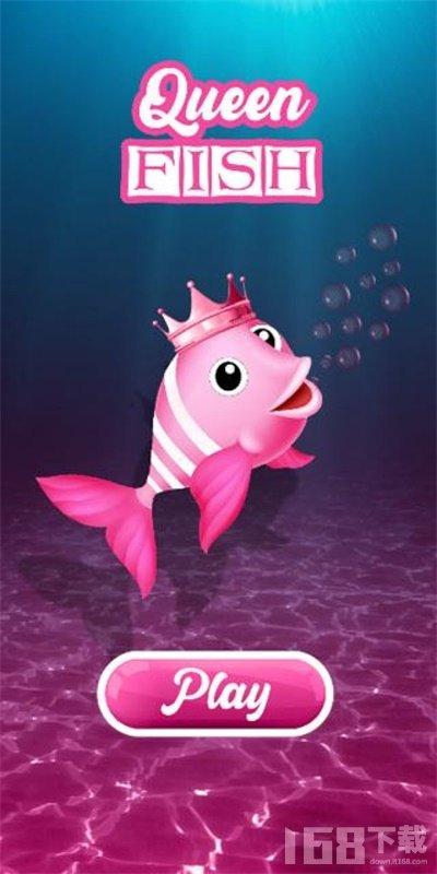 皇后鱼公主