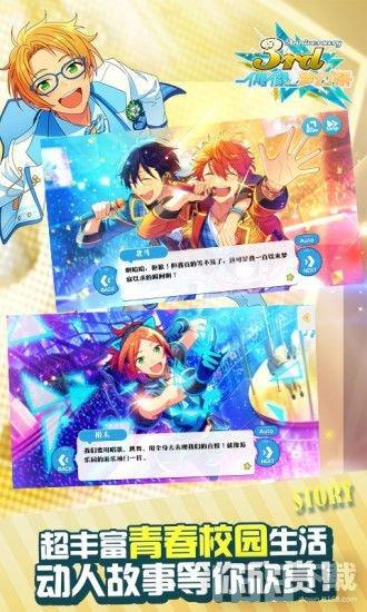 偶像梦幻祭2最新版