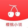 樱桃小说app