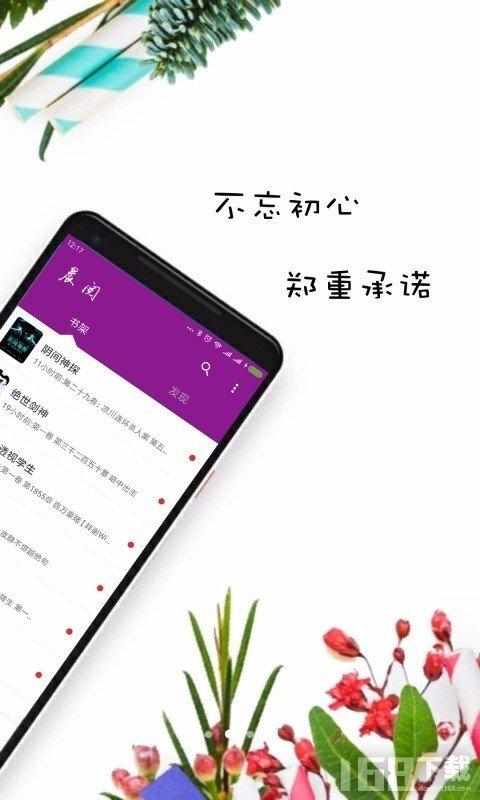 紫米免费小说