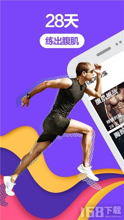 减肥健身工具