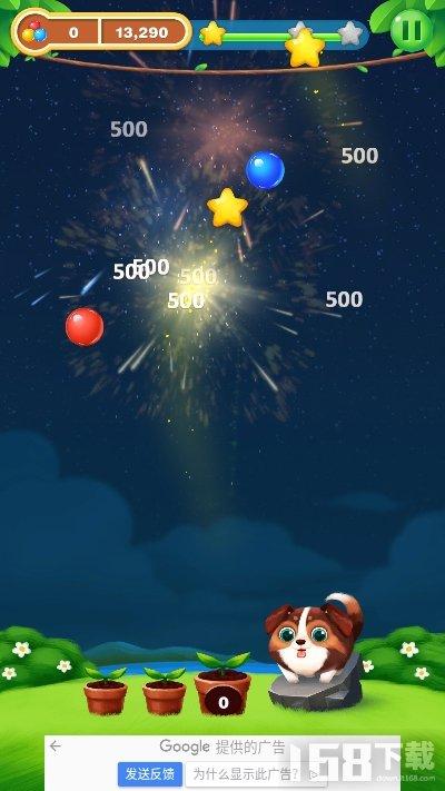 气球泡泡射击