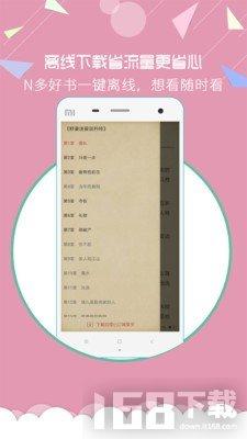魔情小说app