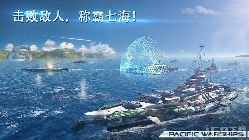 太平洋军舰大海战