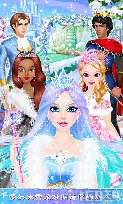 公主沙龙之冰雪派对