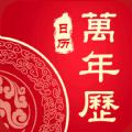 中华老万年历