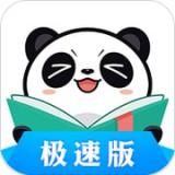 熊猫看书极速版