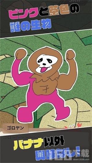 粉红色的大猩猩