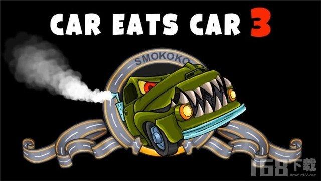 汽车吃汽车变大