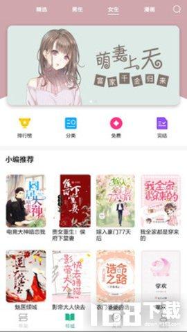 米看小说app