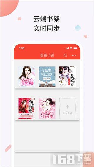 百看小说app