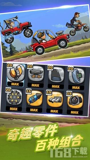 登山赛车2 游戏