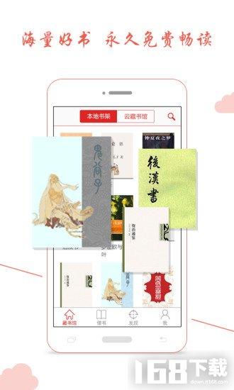 藏书馆app