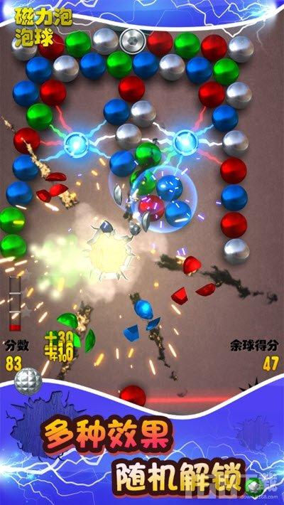 磁力泡泡球