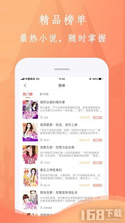 布谷小说app