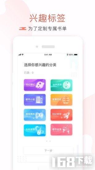布丁小说app