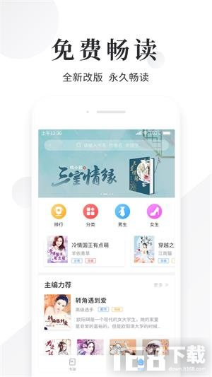 书海阅读app