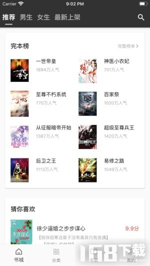 蜗牛连载小说app