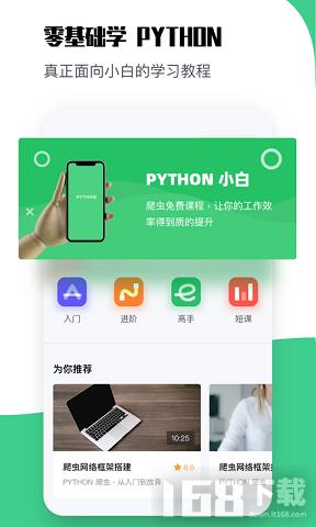 学Python