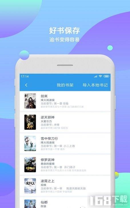 柚子免费小说app
