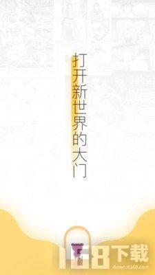 宜搜漫画app