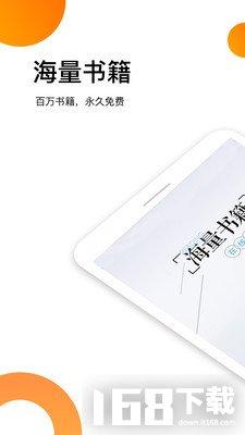 爽读免费小说app