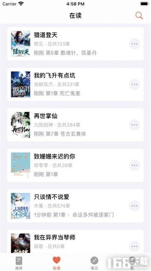 一角园小说app