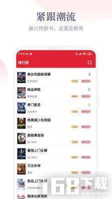 艾文免费小说app