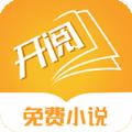 开阅小说app最新版