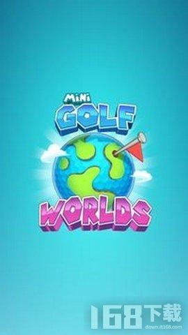 迷你高尔夫世界