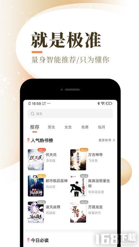2020宜搜小说app