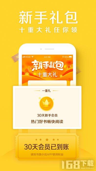 大白书城app免费版