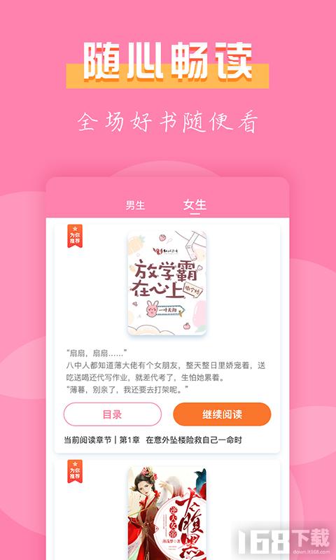 七七免费小说app