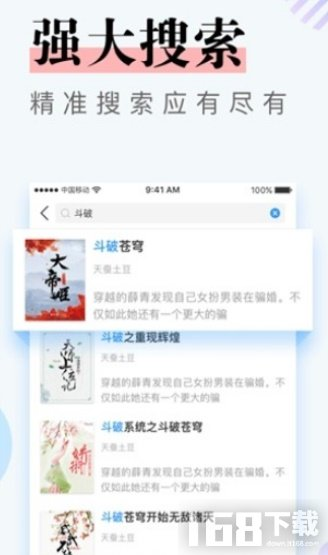 南星小说app