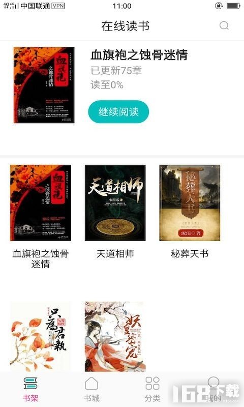 23kk免费小说大全app