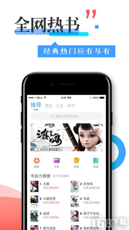 换源神器app最新版